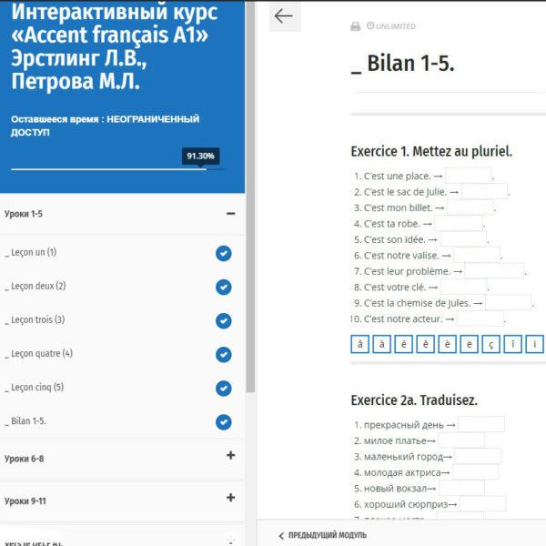 учить французский язык online