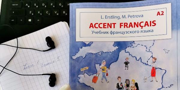 Accent francais A2 Аудио для учебника и Тетради для повторения