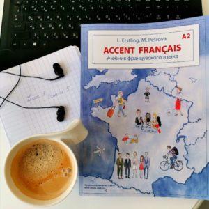 """Аудио для учебного комплекта """"Accent français A2"""" Эрстлинг Л., Петрова М."""