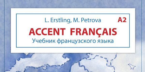 Электронная книга Accent français A2. Эрстлинг Л.В., Петрова М.Л.