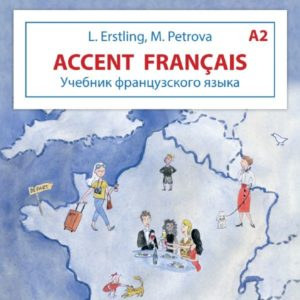 Доступ к электронной книге - Учебник Accent français A2. Эрстлинг Л.В., Петрова М.Л.