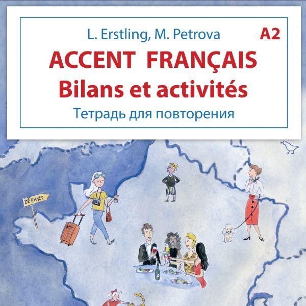 Тетрадь для повторения Accent français А2. Bilans et activités